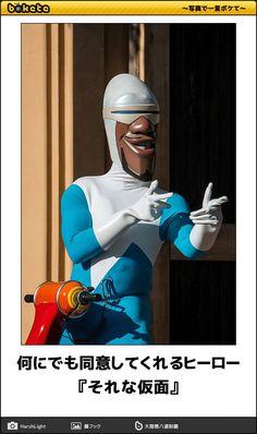 何にでも同意してくれるヒーロー『それな仮面』