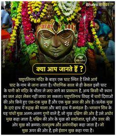 पशूनां पतिं पापनाशं परेशं गजेन्द्रस्य कृत्तिं वसानं वरेण्यम जटाजूटमध्ये स्फुरद्गाङ्गवारिं महादेवमेकं स्मरामि स्मरारिम 🙌 🙏 PashupatiNath Facts in Hindi । Pashupatinath Temple in Hindi । Pashupatinath Mantra । Mahakaleshwar। Pashupatinath Temple in Hindi। pashupatinath darshan। Suvichar in Hindi । Daily Suvichar in Hindi । Inspiratioanl Quotes in Hindi । Spirituality Status in Hindi । Quotes in Hindi । Shivlinga । HindiSuvichar । Bhakti Sarovar Indian Goddess Kali, Pooja Rooms, Lord Shiva, Spirituality, Tips, Art, Art Background, Kunst, Spiritual