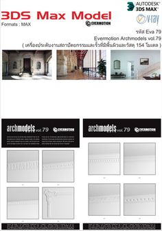 Evermotion Archmodels vol.79