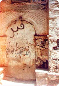 This place is said to be the 1st Qabar Sharif of Hadrat Sayyiduna Abdullah Radi ALLAHu Ta'ala Anho at Dar an-Nabigha in Madina Munawwarah  4. Umm Samā'ah Asmā bint Abi-RaHm Radi ALLAHu Ta'ala Anho narrates from her mother who was present with Sayyidah Āminah Radi ALLAHu Ta'ala Anho before she passed away: Sayyidunā MuHammad SallAllahu Alaihi wa Sallam was about 5 or 6 years old sitting at his mother's head side. The compassionate mother looked at her beloved son and said these words:  بارك…