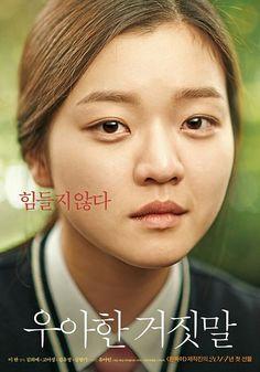 고아성, 우아한거짓말 #korea #movie