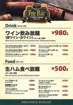 """500円で生ハム食べ放題♡フレッシュネスの""""フレバル""""がさくっと飲みに◎   by.S"""