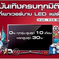 โปรโมชั่น Power Buy สำหรับ TV LED ผ่อน 0% + ส่วนลดสูงสุด 30%