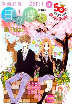 Hibi Chouchou - cute and quiet love story