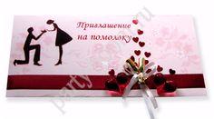 Приглашение на помолвку - Уроки мастерства - интернет-магазин «Патибум»