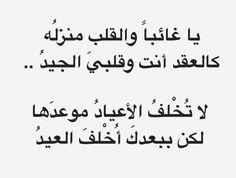 اللغه العربية ، ادب ، شعر I Miss My Dad, Arabic Poetry, Beautiful Arabic Words, Sweet Words, Islam Quran, Arabic Quotes, Verses, Love Quotes, Poems