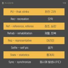 알아두면 유익하게 쓰일 영어 줄임말 62가지- 하(33~ 62) 필수 영어 약어!! 몇 개만 외워도 요긴!! 외국인 채팅할 때, 영문이력서 단어 줄일 때 대박!! : 네이버 블로그 English Study, English Words, Learn English, Korean Language Learning, Me App, Language Study, Education English, Ex Husbands, Just Kidding