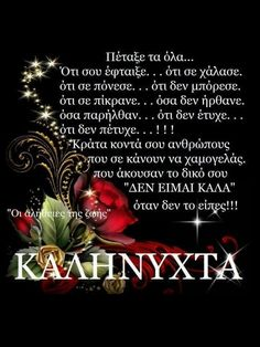 Good Night Quotes, Good Morning Good Night, Night Wishes, Greek Quotes, Life Moments, Real Friends, Kids And Parenting, Happy New Year, Wise Words