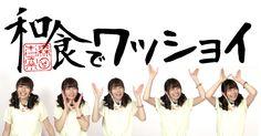 森杏奈の「和食でワッショイ」【#003】江戸ソバリエ協会の活動について
