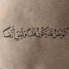 Wisdom Quotes, Words Quotes, Life Quotes, Beautiful Arabic Words, Arabic Love Quotes, Sweet Words, Love Words, Fun Love Quotes For Him, Favorite Quotes