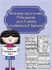 Παπαδημητρακοπούλου Τζένη's profile School Hacks, School Tips, Puma, Special Education, Children, Kids, Presentation, Diagram, Teaching