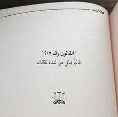 Rules Quotes, Bio Quotes, Tweet Quotes, Happy Quotes, Wisdom Quotes, Words Quotes, Qoutes, Beautiful Arabic Words, Arabic Love Quotes