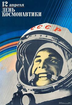 April 12 – Cosmonautic Day. Poster with a portrait of smiling Yuri Gagarin, a Russian cosmonaut, the first human in space. #space #Russian #cosmonaut