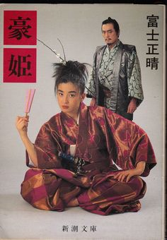 Classic Beauty, Pose Reference, Vintage Japanese, Vintage Ads, Sci Fi, Films, Kimono, Actresses, Poses