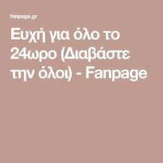 Ευχή για όλο το 24ωρο (Διαβάστε την όλοι) - Fanpage Orthodox Christianity, I Pray, Psalms, Wise Words, Prayers, Spirituality, Faith, God, Quotes
