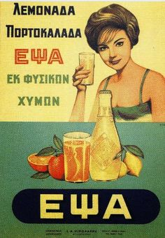 Αγαπημένες Δεκαετίες: Διαφημιστικές αφίσες παλιών δεκαετιών Vintage Advertising Posters, Old Advertisements, Vintage Posters, Old Posters, Greek Culture, Poster Ads, Retro Ads, Retro Illustration, Old Ads
