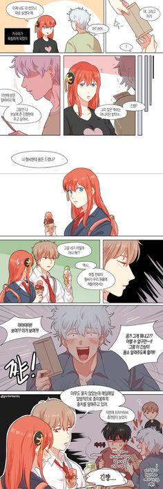 Embedded Anime Couples Manga, Manga Anime, Gintama Funny, Okikagu, Art Studies, Anime Ships, Yandere, Doujinshi, Drawing Reference
