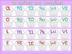 sofiaadamoubooks School Lessons, School Hacks, School Projects, Alphabet Wall Art, Greek Alphabet, Learning Time, Learning Activities, Learn Greek, Greek Language