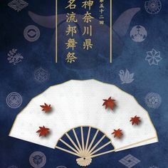 神奈川の各流派の名手が集まり地方さん(音を奏でる人たち)もくる一年に一度の舞台にご招待頂きました楽しんできます