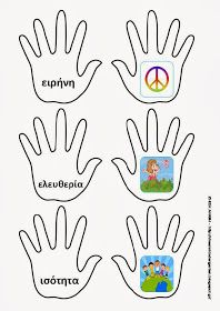 Το νέο νηπιαγωγείο που ονειρεύομαι : Καρτούλες ταύτισης με τα δικαιώματα των παιδιών Bart Simpson, Education, Children, School, Blog, Diversity, Boys, Kids, Big Kids
