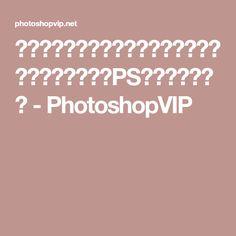 イメージ写真をモザイク状ポリゴンスタイルに加工するPSチュートリアル - PhotoshopVIP