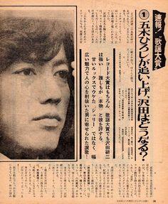 紙上ワイドショーのようですね~(笑) 1973年は ♪ 危険なふたり の年。 あの時代の女性週刊誌は、 年末のレコード大賞、歌謡大賞の時期となると、 紙面がこんなふうに賑やかでした。 ジュリーがどっぷりザ・芸能界の中心にいて、 戦っていた頃... Music People