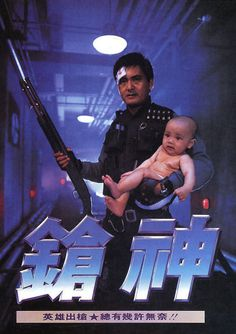 theactioneer:  Hard Boiled Chinese poster (John Woo, 1992)