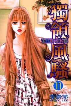 Manga: The One This manga is really cool and interesting The One, Im Walking Away, Image Boards, Shoujo, Manhwa, Manga Anime, Disney Characters, Fictional Characters, Images