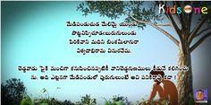 Vemana Satakam in Telugu Kids Poems, Rhymes For Kids, Teaching Activities, Telugu, Novels, Traditional, Rhymes For Children, Fiction, Educational Activities