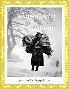 Ποιήματα για την 28η Οκτωβρίου - φυλλάδια εργασίας Greek History, Art History, Blog, Movie Posters, Greece, Greece Country, Film Poster, Blogging, Billboard