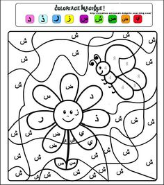 Home Decorating Style 2020 for Coloriage Magique Alphabet Maternelle, you can see Coloriage Magique Alphabet Maternelle and more pictures for Home Interior Designing 2020 at Coloriage Kids. Kids Math Worksheets, Alphabet Worksheets, Letter Activities, Activities For Kids, Learn Arabic Online, Arabic Alphabet For Kids, Arabic Lessons, Islam For Kids, Color By Numbers