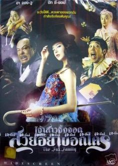 The Fox Family Korean Movie Dvd KoreanThai Audio with Good EnglishThai Sub Thai Version NTSC All Region with Special Features -- You can find more details by visiting the image link.