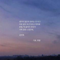 어쩌면 좋을까. Aesthetic Space, Korean Aesthetic, Quote Aesthetic, Best Quotes, Love Quotes, Inspirational Quotes, Korean Quotes, Short Poems, Learn Korean