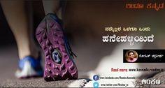 ನಮ್ಮೆಲ್ಲರ ಒಳಗೂ ಒಂದು ಹನೇಹಳ್ಳಿಯಿದೆ | Readoo Kannada | ರೀಡೂ ಕನ್ನಡ