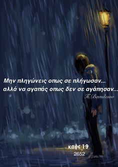 Greek Quotes, Forever Love, Picture Video, Inspirational Quotes, Sayings, Movies, Movie Posters, Pictures, Videos