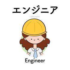 [174] エンジニア | enjinia | engineer