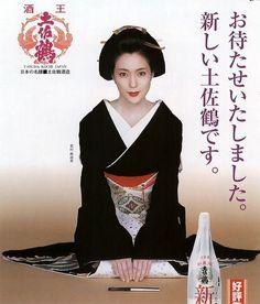 Mayumi Wakamura 若村麻由美 Japanese actress Thing 1, Traditional Japanese Art, Female Models, Kimono, Culture, Actresses, Memories, Yahoo, Artist