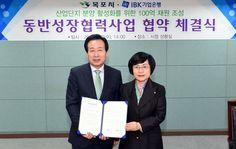 목포시, IBK기업은행과 산업단지 활성화 협약 체결