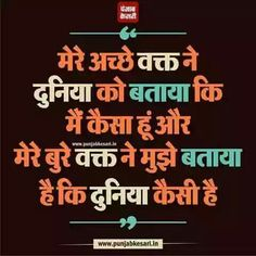Our social Life Hindi Quotes Images, Hindi Quotes On Life, Hindi Qoutes, Desi Quotes, Short Quotes, Famous Quotes, People Quotes, True Quotes, Prayer Quotes