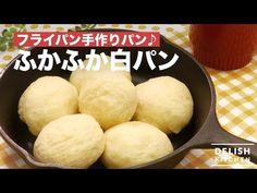 フライパン手作りパン♪ふかふか白パン | How To Make White bread - YouTube