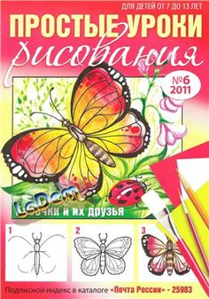 Publications from prostoykarandash Diy Painting, Painting & Drawing, Drawing Book Pdf, Kids Watercolor, Learn To Paint, Pencil Art, Easy Drawings, Kids And Parenting, Art Lessons