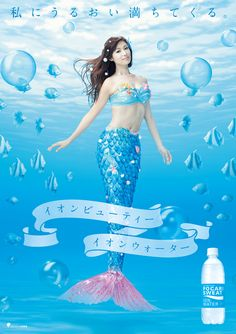 Mermaid.... Japan Design, Ad Design, Poster Ads, Advertising Poster, Advertising Design, Fukada Kyoko, Magazine Layout Design, Commercial Ads, Funny Sexy