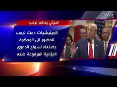 صدق اولا نصدق محكمة حوثية تمهل ترمب و أوباما شهراً للحضور إلى اليمن واستكمال محاكمتهم - YouTube