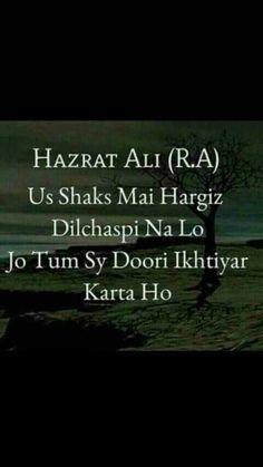Hazrat Ali Sayings, Imam Ali Quotes, Allah Quotes, Muslim Quotes, Religious Quotes, Hindi Quotes, Quotations, Best Quotes, Qoutes