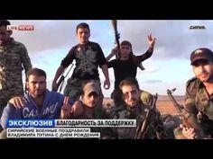 Сирийские солдаты поздравили Путина  Новости Мира Сегодня