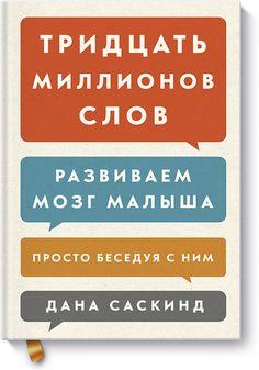 Тридцать миллионов слов Parenting Books, Kids And Parenting, Mental Development, Science Books, Kids Corner, Reading Lists, Nonfiction, Books To Read, Psychology