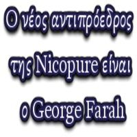 O νέος αντιπρόεδρος της Nicopure είναι ο George Fa...