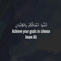 """Achieve your goals in silence."" -Imam Ali (AS) Hadith Quotes, Imam Ali Quotes, Allah Quotes, Muslim Quotes, Religious Quotes, Words Quotes, Muhammad Ali Quotes, Qoutes, Prophet Muhammad"
