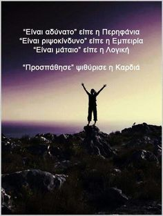 Προσπαθησε.....μακαρι να μη προδωθεις Advice Quotes, Wisdom Quotes, Words Quotes, Quotes To Live By, Best Quotes, Life Quotes, Sayings, Poetry Quotes, Quotes Quotes