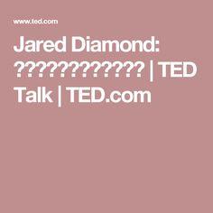 Jared Diamond: よりよく老いる社会とは? | TED Talk | TED.com